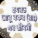 হযরত আবু বকর রাঃ এর জীবনী icon