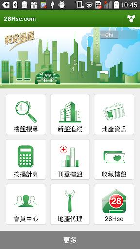 28Hse.com 香港屋網-租屋 買樓 放盤 新盤 地產
