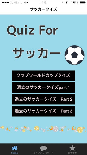 Quiz For サッカー