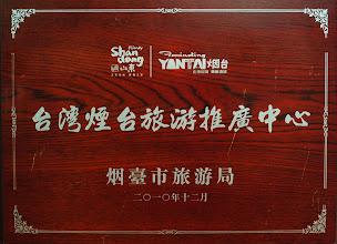 Photo: 2010年12月志洋旅行社成為台灣煙台旅遊推廣中心