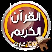 القرآن الكريم بدون انترنت - بصوت 100 قارئ