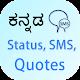Kannada Status SMS Quotes