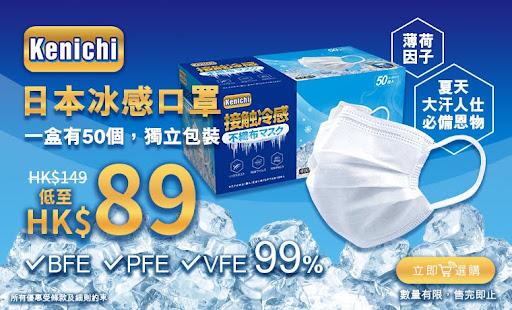 Kenichi-日本冰感口罩_760X460.jpg