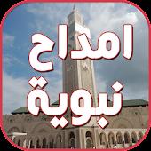 امداح نبوية - amdah nabawiya