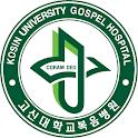 고신대학교복음병원 icon