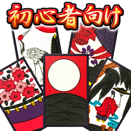 Hanafuda Koikoi for beginners