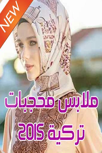 ملابس محجبات تركية ٢٠١٥