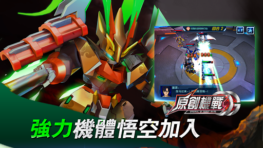 Screenshot for Original Robot War in Hong Kong Play Store