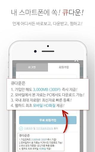 큐다운 - 최신 인기 영화 TV방송 드라마 애니 무료웹하드 다운로드전용, 스트리밍 이미지[1]