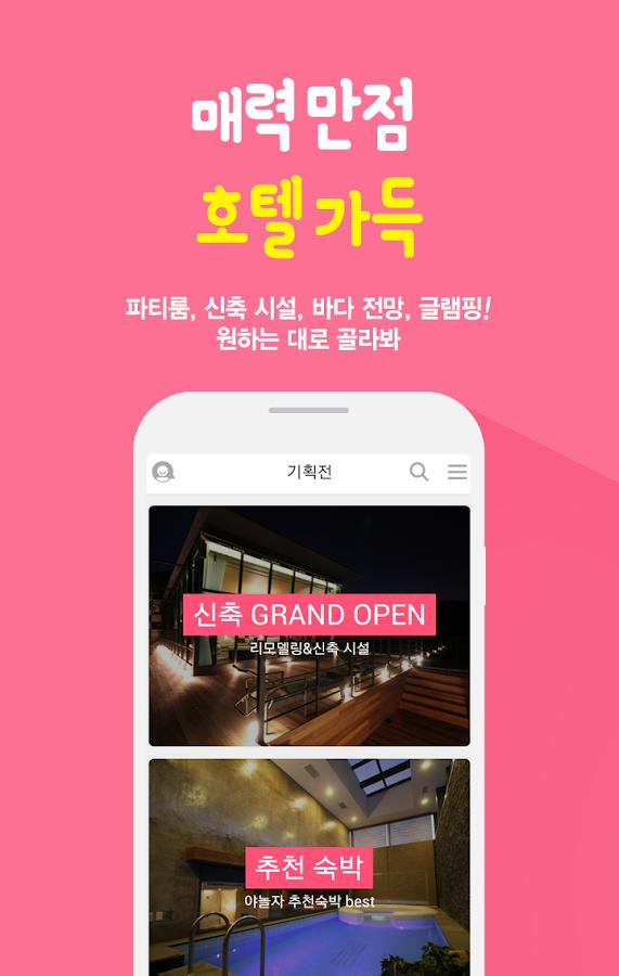 야놀자숙박-모텔, 호텔, 숙박, 할인, 당일예약 - screenshot