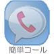 Einfach anrufen für 1.x/Free