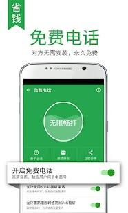 触宝电话-免费电话 - screenshot thumbnail