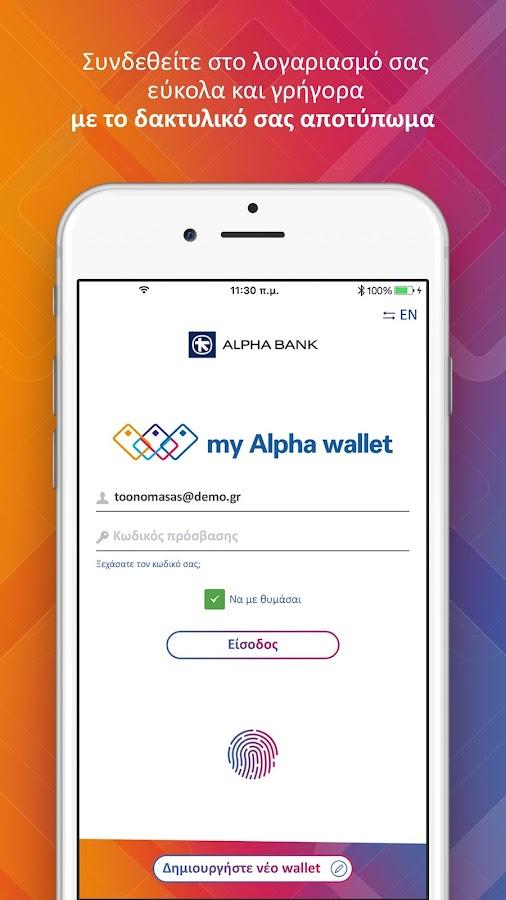 my Alpha wallet - στιγμιότυπο οθόνης