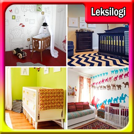保育園の家具のアイデア 生活 LOGO-玩APPs