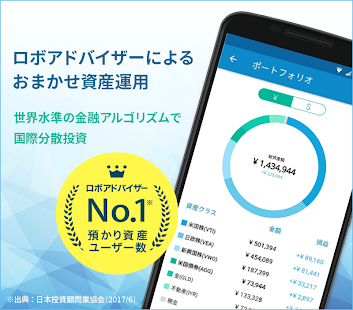 WealthNavi(ウェルスナビ)アプリでおまかせ自動資産運用 - náhled
