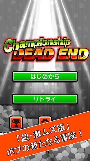 激ムズ!チャンピオンシップ・デッドエンド-DEAD END-