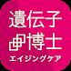 遺伝子博士エイジングケア(スカルプ・スキン) - Androidアプリ