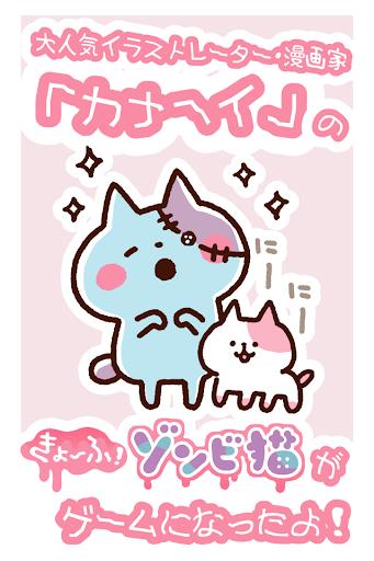 きょーふ ゾンビ猫くるくる回転寿司!