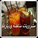 مشروبات ساخنة و باردة icon