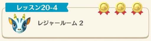 レッスン20-4