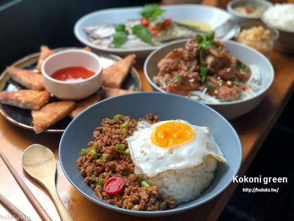 泰式料理『Kokoni green』Kokoni green2.0版泰味升級。打拋豬/檸檬魚開賣囉!