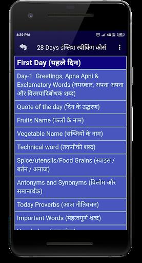 English Bolna Sikhe 1.6 screenshots 2