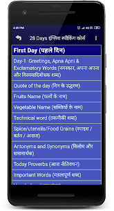 English Bolna Sikhe 1.6 APK Mod for Android 2