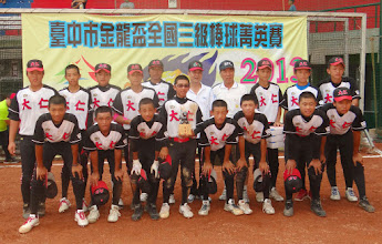 Photo: 2013台中市金龍盃全國青少棒菁英賽  殿軍 - 高雄市 大仁國中