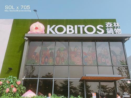 醜比頭森林鍋物 Kobitos Shabu-Shabu 台中旗艦店