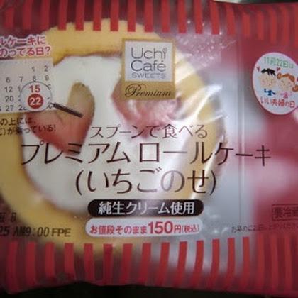 プレミアムロールケーキ (いちごのせ)