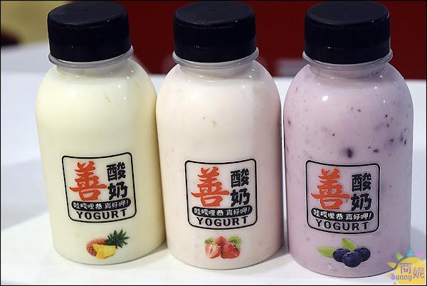 台中美食。地表最濃優酪乳(附影片)。善酸奶。入口三秒立即驚豔!搭配沙拉水果堅果好喝又幫助順暢