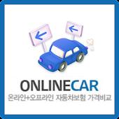 온라인카 자동차보험 비교견적