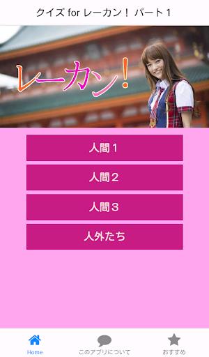 クイズ for レーカン! 前編