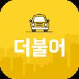 더불어-음주단속,대리운전,교통정보 sns icon