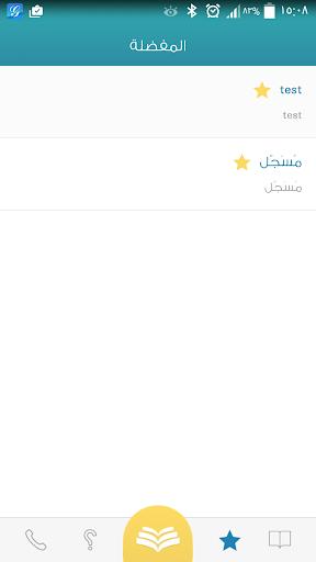 Almaany english  dictionary 3.2 screenshots 5