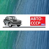 AUTO-USSR PRO