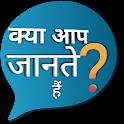 रोचक तथ्य : Interesting Facts in Hindi icon
