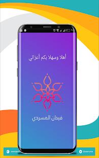 SHILAT FAYHAN AL - MASRADI - náhled