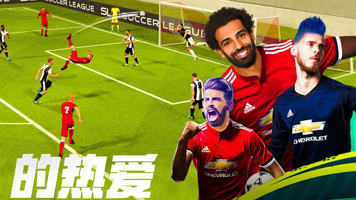 DSL Football League ; Football Soccer Cup 2020 1.6 screenshots 5