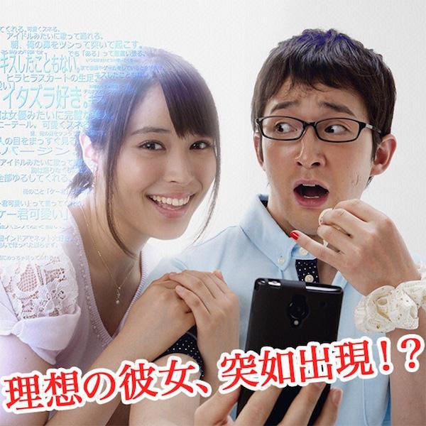 日劇:《妄想彼女》淺利陽介、木南晴夏、廣瀨愛麗絲主演