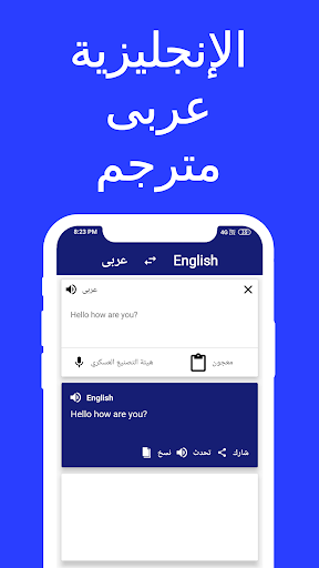 learn english in arabic screenshot 3