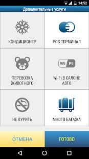Web-Cab от Элит-такси (Киев) - náhled