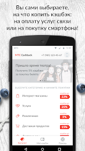 App МТС Cashback APK for Windows Phone