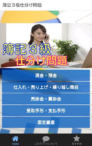 簿記3級-就活になり就職に有利な簿記3級資格取得に役立問題集