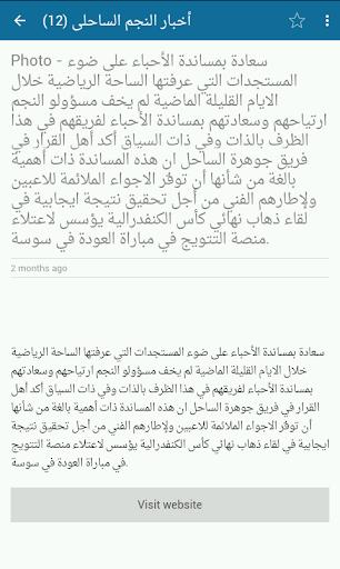 أخبارالكرة التونسية