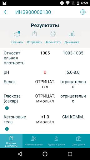 INVITRO  screenshots 3