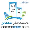 سمسار مصر - إبحث واعلن مجاناً عن عقارات وشقق للبيع download