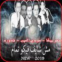 مهرجان عالم فاسد - حمو بيكا - بدون انترنت 2019 icon