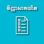 Khmer Math Exam