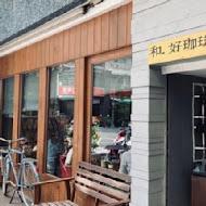 和。好珈琲店